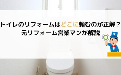 トイレのリフォームはどこに頼むのが正解? 元リフォーム営業マンが解説