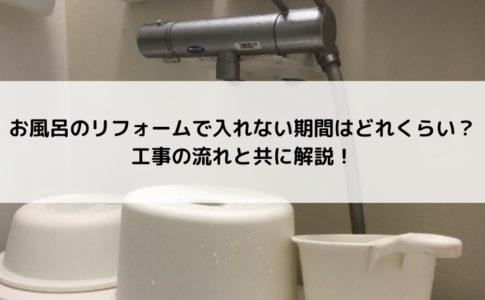 お風呂のリフォームで入れない期間はどれくらい? 工事の流れと共に解説!