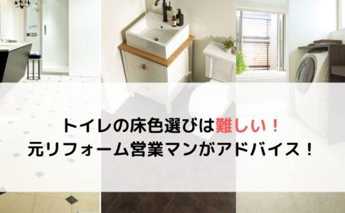 トイレの床色選びは難しい! 元リフォーム営業マンがアドバイス!