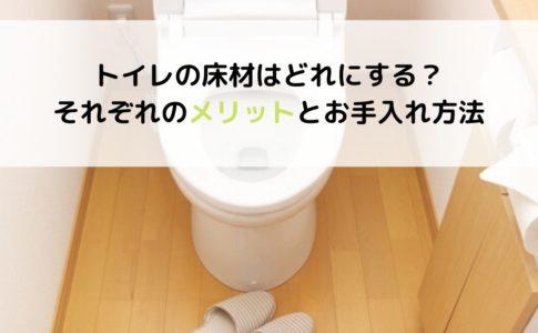 トイレの床材はどれにする? それぞれのメリットとお手入れ方法