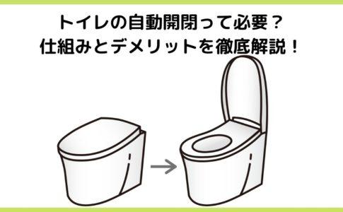 トイレの自動開閉って必要? 仕組みとデメリットを徹底解説!